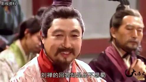 司马昭摆鸿门宴想杀掉刘禅,刘禅一句话躲过一劫,安稳度过一生