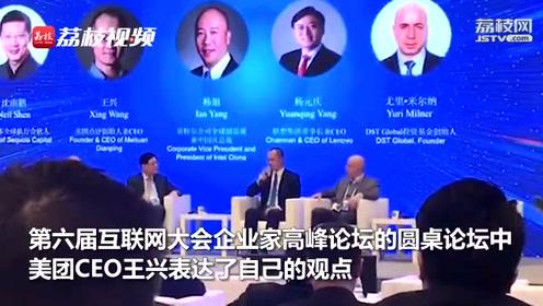 美团王兴:能否满足人们对美好生活的需要是检验数字经济的根本标准