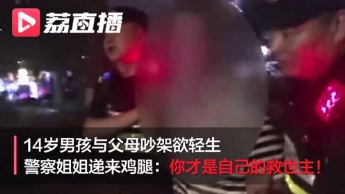 14岁男孩与父母吵架欲轻生 警察姐姐递来鸡腿:你才是自己的救世主