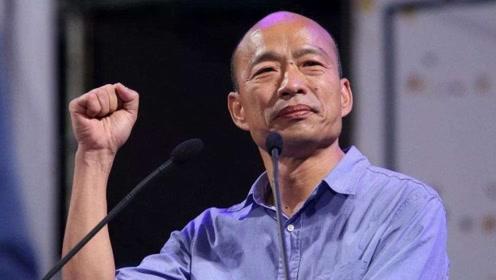 韩国瑜直言台湾人过得太窝囊 台湾不能再这样下去 一定要改变