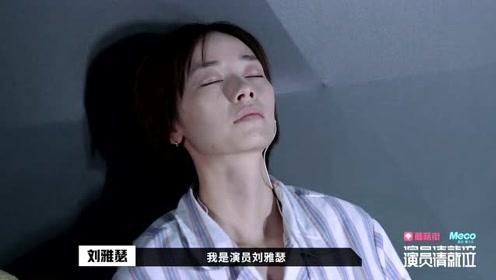 刘雅瑟的那些高演技名场面,看到最后一个才知道是她?