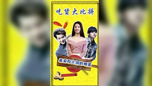 """最爱吃火锅的明星:""""吴亦凡,周杰伦, 刘亦菲""""?"""