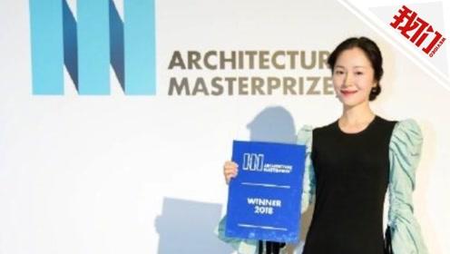 江一燕回应建筑大师奖质疑:如认为什么都能造假 请大家一起来