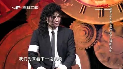 迈克尔杰克逊模仿者,以真面目亮相,全场直呼太像了简直MJ复活!