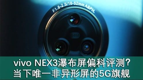 瀑布屏白花了2个亿?vivo NEX3评测:唯一非异形屏5G旗舰