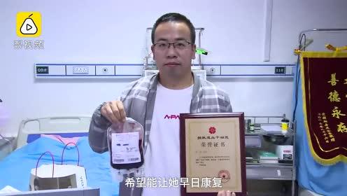 90后小伙坚持献血6年,为捐干细胞救人戒肉戒烟酒