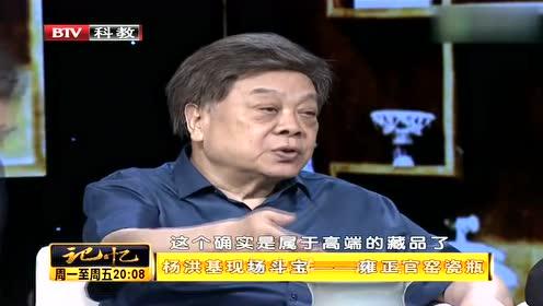 杨洪基现场斗宝——雍正官窑瓷瓶