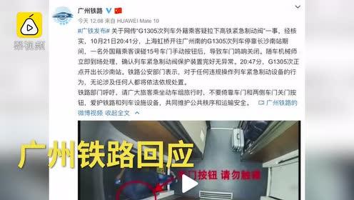 广铁辟谣网传老外拉高铁紧急制动:外国籍乘客误碰车门按钮