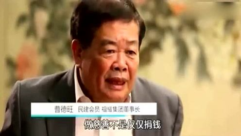 曹德旺:我算不上什么,钱学森和袁隆平才是中国最大的慈善家!