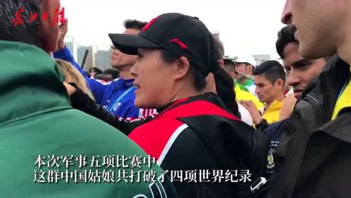 卢嫔嫔又破纪录!本次军事五项女队共打破了四项世界纪录