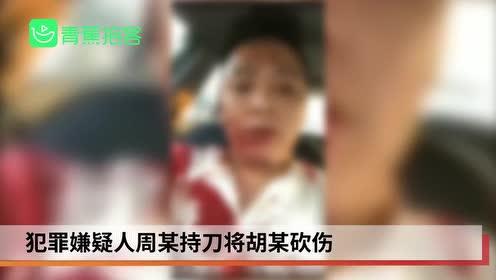 温州发生一起故意伤害案嫌疑人自首:他睡了我老婆
