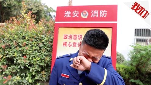 消防员车站送别退伍战友 消防班长接受采访时哭成泪人