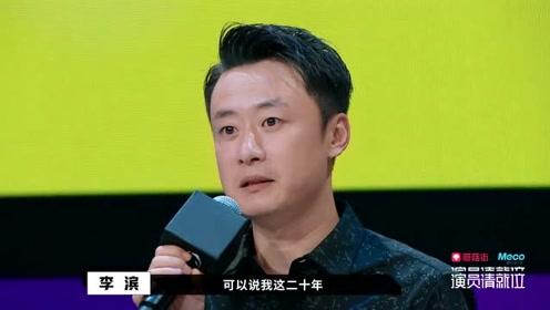 年少成名的明道与李滨上《演员请就位》讲述辉煌后的落寞演艺生涯