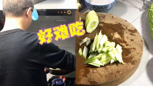 黄瓜炒肉片,苦苦的好像很难吃的样子