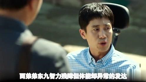 李光洙、申河均实力演绎韩国温情喜剧电影《我的一级兄弟》!