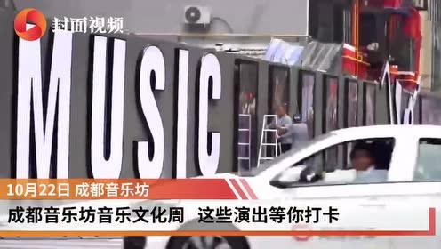 成都音乐坊音乐文化周来了 天府音乐国际街头艺人邀打卡