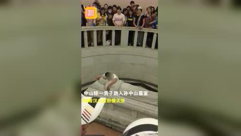 男子跳入孙中山墓室抱塑像嚎啕大哭 引大量群众围观