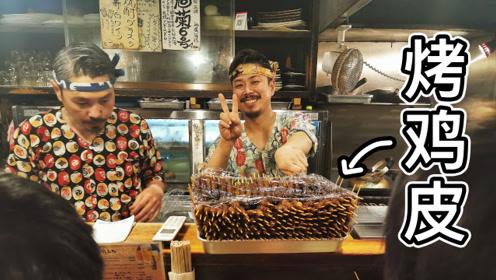 日本的人气烧烤店,老板帅气可爱,鸡皮一烤就是几十串