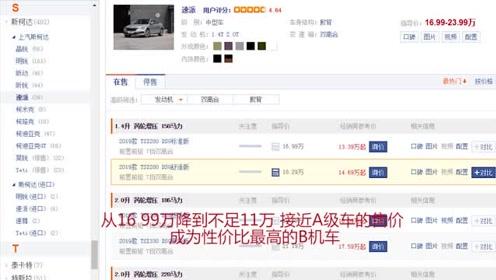 """""""掀背帕萨特""""大降价!16.99万降到不足11万,""""最划算""""B级车!"""