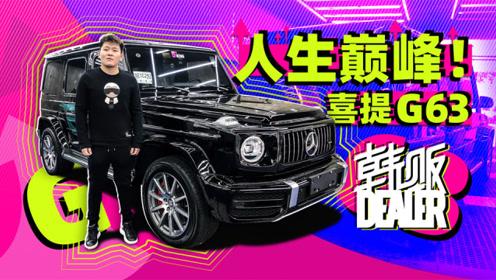 开箱:卖了路虎加价提奔驰G63 - 韩贩