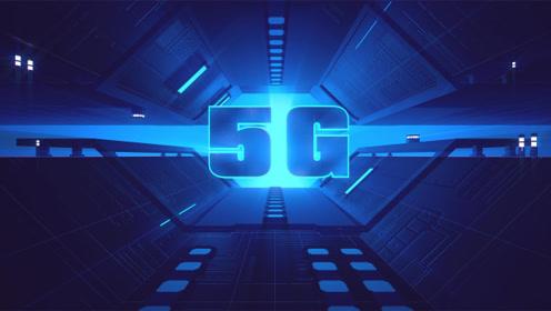 5G再进一步!三大运营商或将于11月1日正式推出5G套餐!