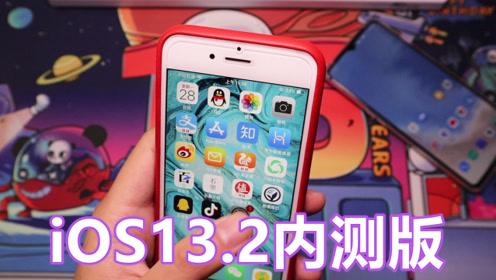 iOS13内测版更新体验:iPhone再也不杀后台了,爽啊!