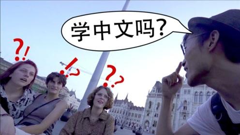 【街头挑战】教波兰小姐姐中文说我爱你,10秒搞定她们!
