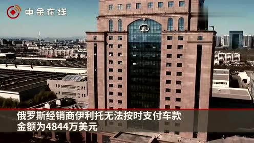 长城汽车回应俄罗斯经销商纠纷:计提坏账3亿多!对业绩影响不大