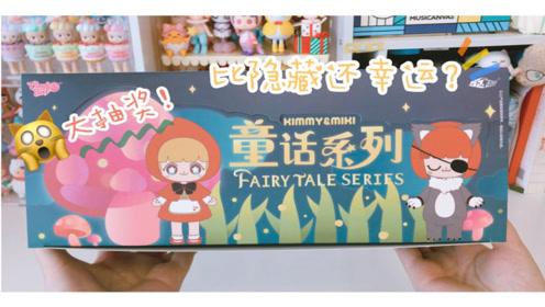 拆一款Kimmy,miki童话系列盲盒,超级可爱!