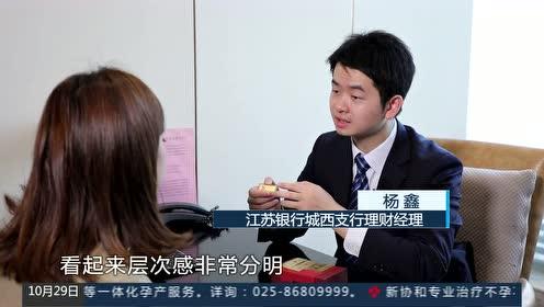 """江苏银行:""""金鼠开元""""传祝愿 保值增值礼赠佳选"""