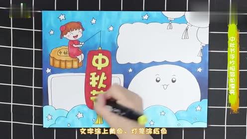 四年级中秋节的手抄报,赶紧和孩子一起学习一下吧