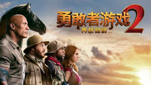"""《勇敢者游戏2:再战巅峰》巨石强森率""""原班人马""""重磅回归"""