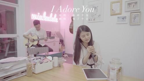 温柔女声易烊千玺新歌《I Adore You》,喵了个艺吉他弹唱