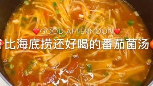 美食vlog:比海底捞还好喝的番茄菌汤