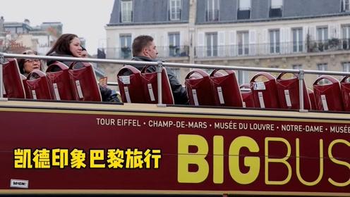 巴黎双层巴士坐起来
