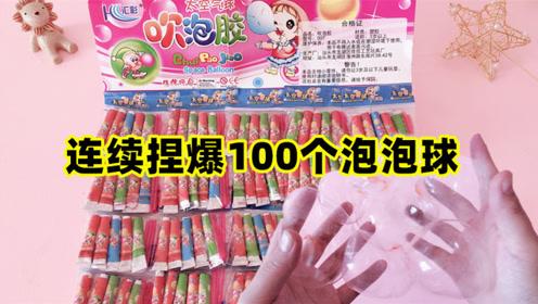买光小卖部100支吹泡胶,挑战全网最解压泡泡,一次捏爆超过瘾
