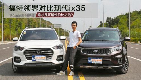 都是主打性价比的SUV 福特领界和ix35改怎么选?