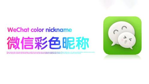 一键把微信昵称设置成彩色的,太漂亮了