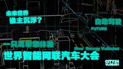 "CITY24 ""弯道超车"",世界智能网联汽车大会!"