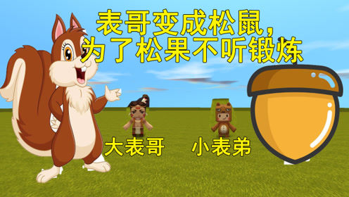迷你世界:表哥化身成松鼠,为了吃到松果,只能不断的锻炼身体!