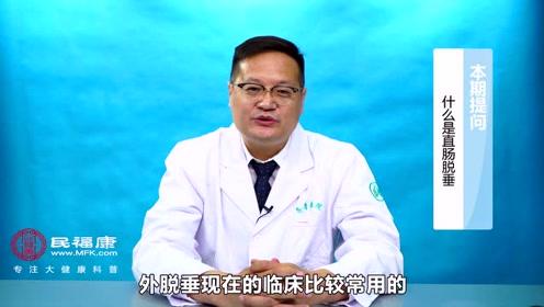 什么是直肠脱垂?