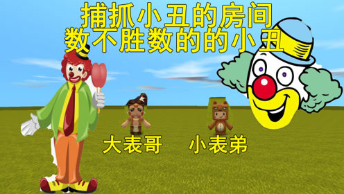 迷你世界:大表哥是天神,变成小丑,到小丑人堆里抓隐藏的玩家!