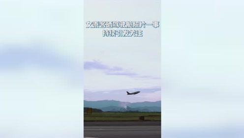 桂林航空高层因女乘客进驾驶舱集体被罚董事长被警告扣三月工资