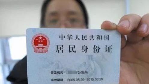 身份证1970年到1993年出生的注意,好多人不懂,看完告诉身边的人!