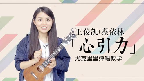 王俊凯\蔡依林《心引力》-喵了个艺尤克里里弹唱教学