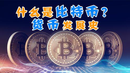 什么是比特币Bitcoin?通过货币发展史看比特币的产生