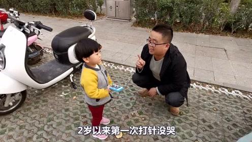 2岁的宝宝打针没哭,爸爸奖励她一个手机玩具,宝宝美得很!