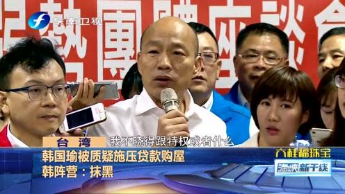 """韩国瑜""""7000万豪宅风波""""发酵,民进党紧追不放,张亚中这样建议"""