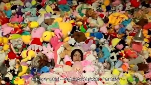中国90后女子成抓娃娃达人,花了4万块钱,抓了7千多个娃娃