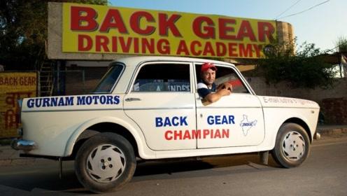 印度大叔倒着开车15年,车子有4个倒挡,真不怕颈椎病啊!
